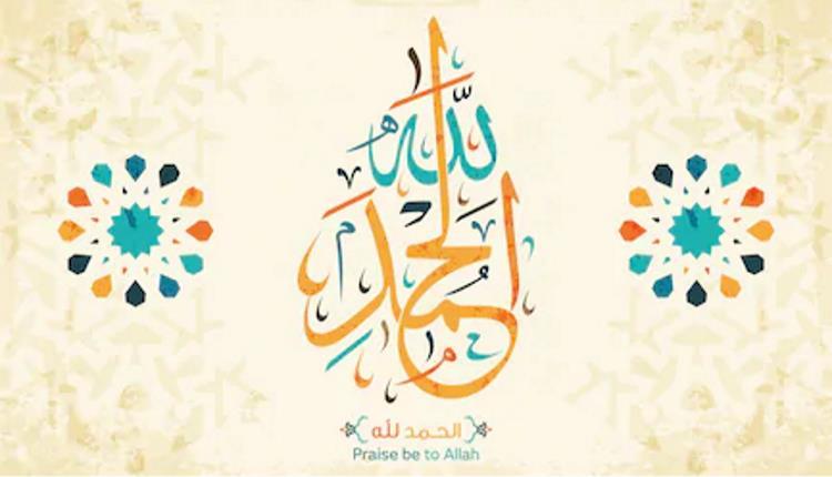 alhamdolillah meaning