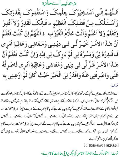 istikhara dua arabic urdu