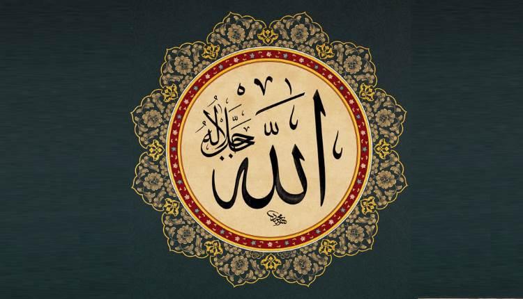 saying god or allah