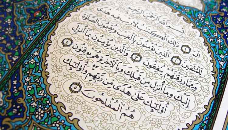quran author