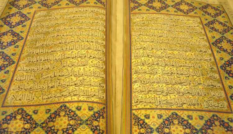quran sunnah hadith